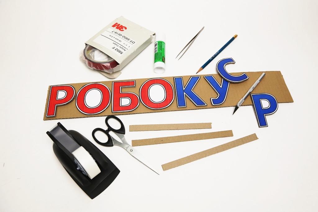 kak-sdelat-robokurs-06